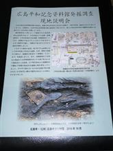 広島平和記念資料館発掘調査現地説明会に参加