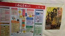 名古屋まつりに行きました。