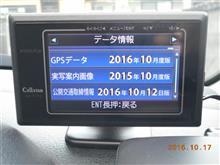 GPSデータ更新(2016年10月度版)