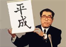 平成は30年で終了!?31年目は新元号でSEは大変なことに!