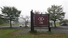 三瓶山 朝からずっと雨でした。