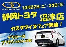今週末の静岡トヨタイベントに、ガナドールマフラーも参加! 是非お越しください♪