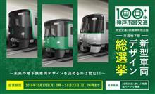 神戸市交通局「新型車両デザイン総選挙」
