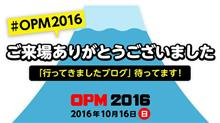 イベント:みんカラオープンミーティング<OPM(オプミ)>2016
