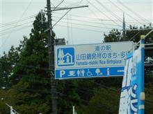 道の駅巡り 兵庫県