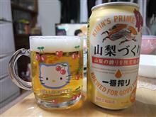 一番絞り47都道府県のビール(No.23 山梨)