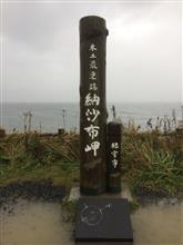 マイカーで北海道に行くどー(その2)