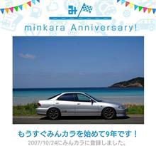祝・みんカラ歴9年!