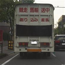 事故をした時の対物保障額がとんでもないことになるトラック