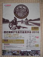 ヤマハ歴史車両デモ走行会2016