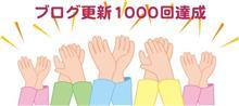 祝!ブログ更新1000回