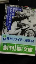 『グランプリを走りたい』根本健を読む