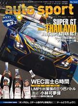 今回の表紙は  スーパーGT第7戦タイ&WEC富士速報