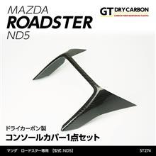 マツダ ロードスタードライカーボン製コンソールカバー販売開始しました