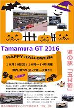 「Tamamura GT 2016」お知らせ