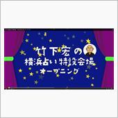 ■【動画】竹下宏の横浜占い特 ...