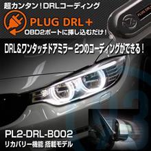 2つのコーディングができるPLUG DRL+(プラス) for BMW