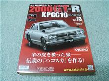 週刊ハコスカGTR Vol.73
