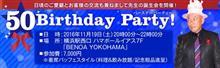 レアイベントがあるお誕生日会のお誘い。