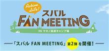 Go! Go! SUBARU FAN MEETING 2nd in Makino highland