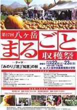 八ヶ岳まるごと収穫祭!