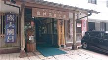アルファロメオ Mitoで行く、龍神温泉ツーリング