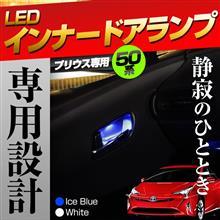 【シェアスタイル】取付動画公開!!大人気50プリウス新商品!!LEDインナードアランプ!!車両提供者も随時募集中!!