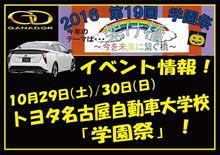 トヨタ名古屋自動車大学校の学園祭に、ガナドールも出展♪