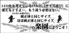 バルブ選び迷子に朗報!!