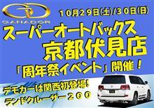SA京都伏見のイベントに、ガナドールマフラーも出展!デモカーはランクル200、関西初登場!