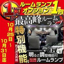 【シェアスタイル】Yahooショッピング!!ルームランプオプション1円祭り!!!クーポン利用で10%OFF!!