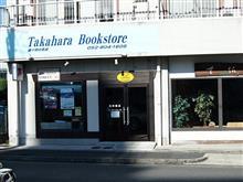 高原書店が閉店!