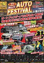 今週末は横浜!イエローハット新山下店さんのオートフェスティバルに参加します!