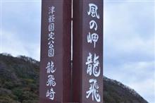 ロングドライブ1日目(十和田湖~龍飛崎)