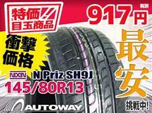 ■特別価格セール開催中★ ヤフオク!店 by AUTOWAY
