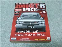 週刊ハコスカGTR Vol.74