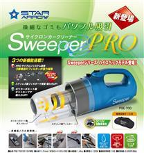 Sweeperサイクロンカークリーナーモニター募集