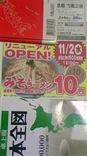 みそラーメンが一杯10円なんて素敵過ぎる!(≧∇≦)…