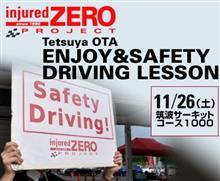 【事務局より告知】11月26日(土)筑波1000にてTetsuya OTA ENJOY&SAFETY DRIVING LESSON & スパタイGP第3戦開催