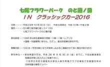 2016年10月30日の日曜日は石川県七尾市で旧車イベント開催ですね。投稿2016年10月28日