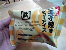 玉子焼味シューアイス