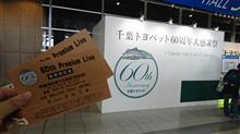 千葉トヨペット60周年大感謝祭に行って来ました(^^)v