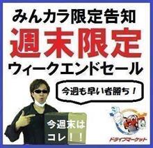 Vol.103 みんカラ限定Sale!! [10/29~30]