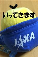 【H2A・F31ロケット】打上げ速報①「島流しの日」