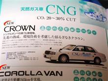 クラウン・セダン天然ガス車