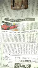 テレビ通販に7000万円のランボルギーニのスーパーカー販売