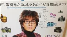 坂崎幸之助コレクション「写真機と和ガラス」