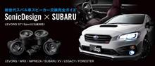 「ソニックデザイン SonicPLUS 車種別専用スピーカー」 【通信販売】【取付予約】for LEVORG(レヴォーグ)・WRX STI S4・XV・IMPREZA(インプレッサ)SPORT G4