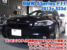 神奈川県よりご来店!BMW 5シリーズ(F11) コーナーリングライトLED化&LEDライト装着