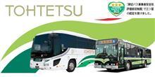 youtubeより。東濃鉄道バス(東鉄バス)